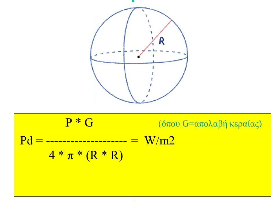 Pd = -------------------- = W/m2 4 * π * (R * R)