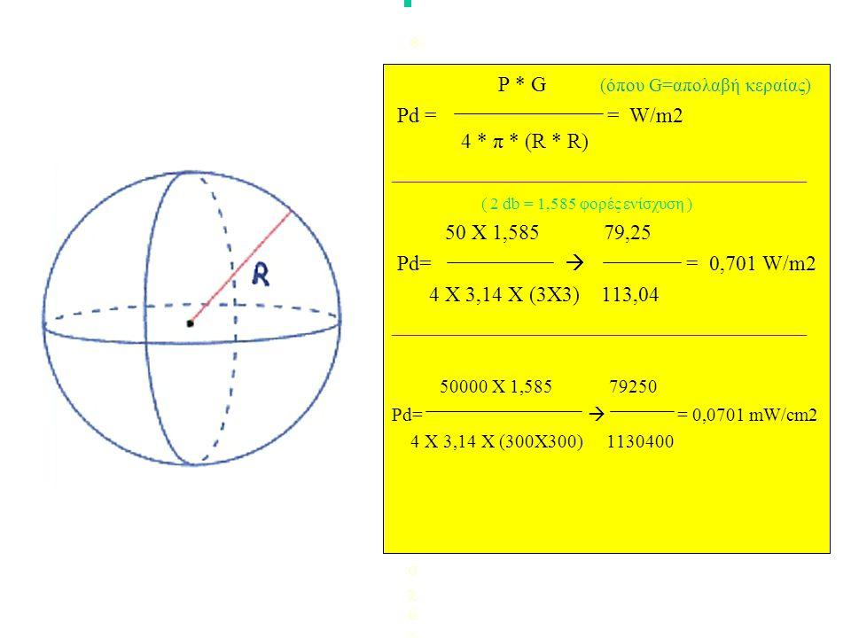 P Pd = --------------------- = W/m2 4. π. (R