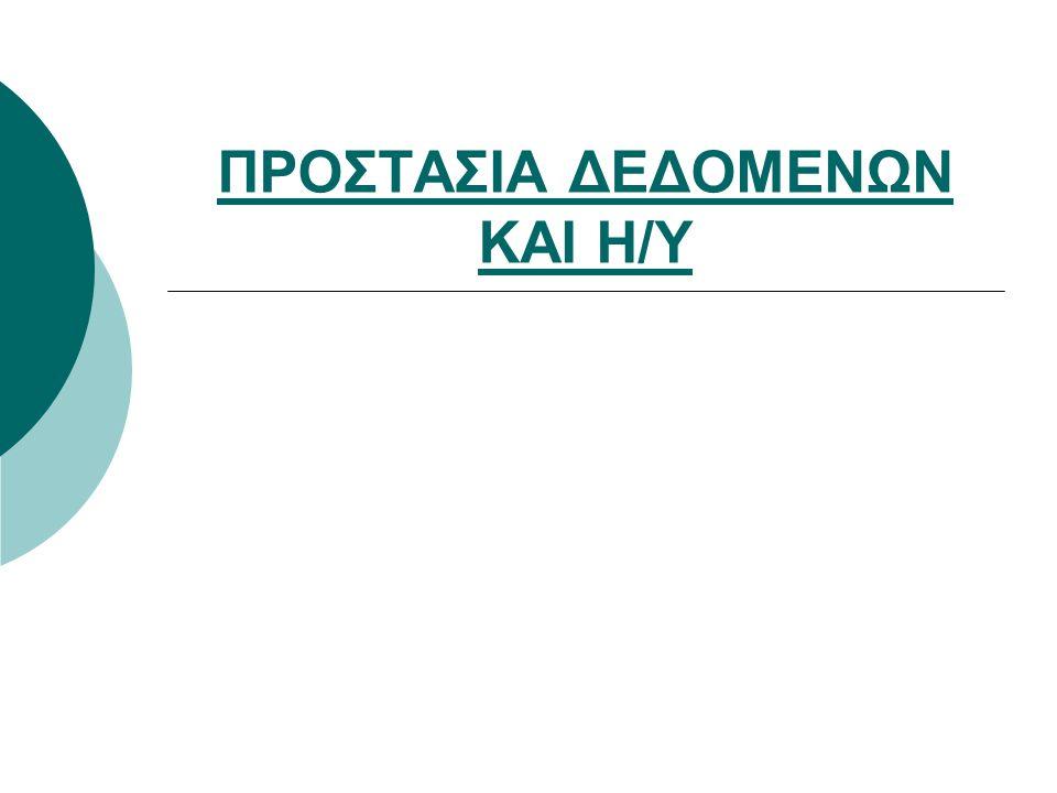 ΠΡΟΣΤΑΣΙΑ ΔΕΔΟΜΕΝΩΝ ΚΑΙ Η/Υ