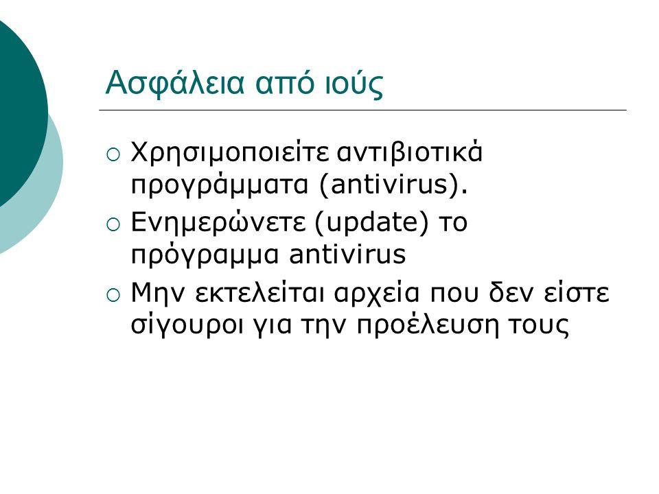 Ασφάλεια από ιούς Χρησιμοποιείτε αντιβιοτικά προγράμματα (antivirus).