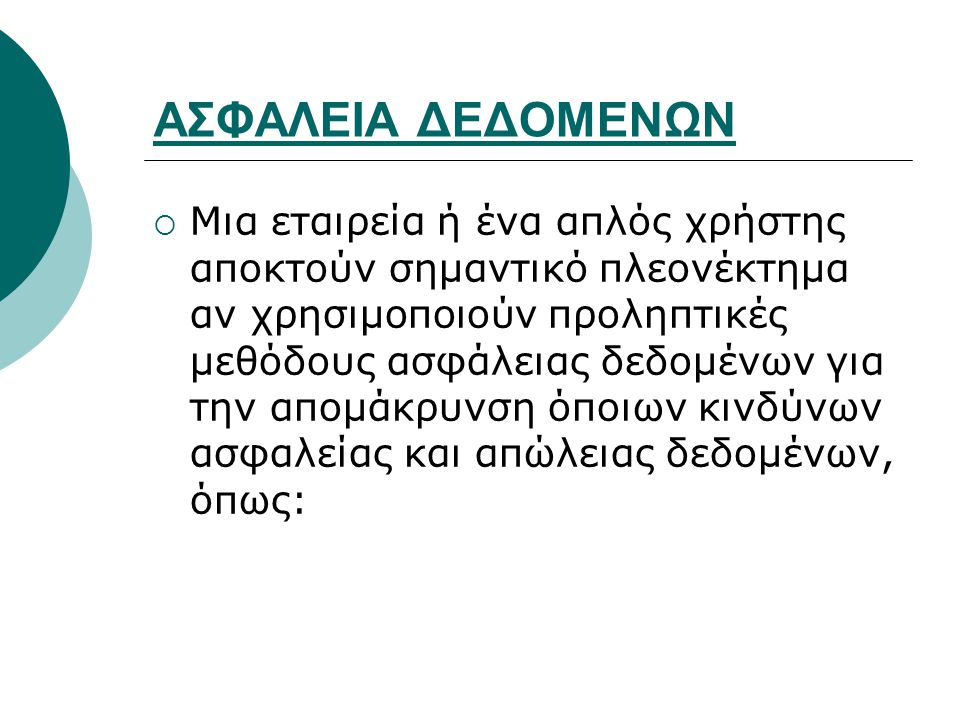 ΑΣΦΑΛΕΙΑ ΔΕΔΟΜΕΝΩΝ