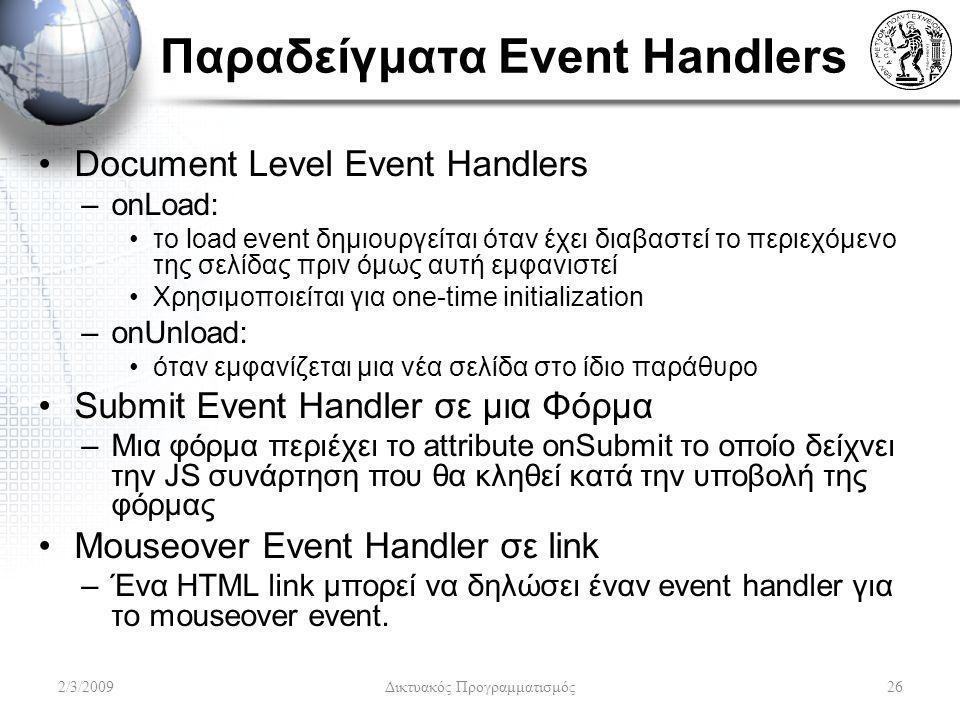 Παραδείγματα Event Handlers
