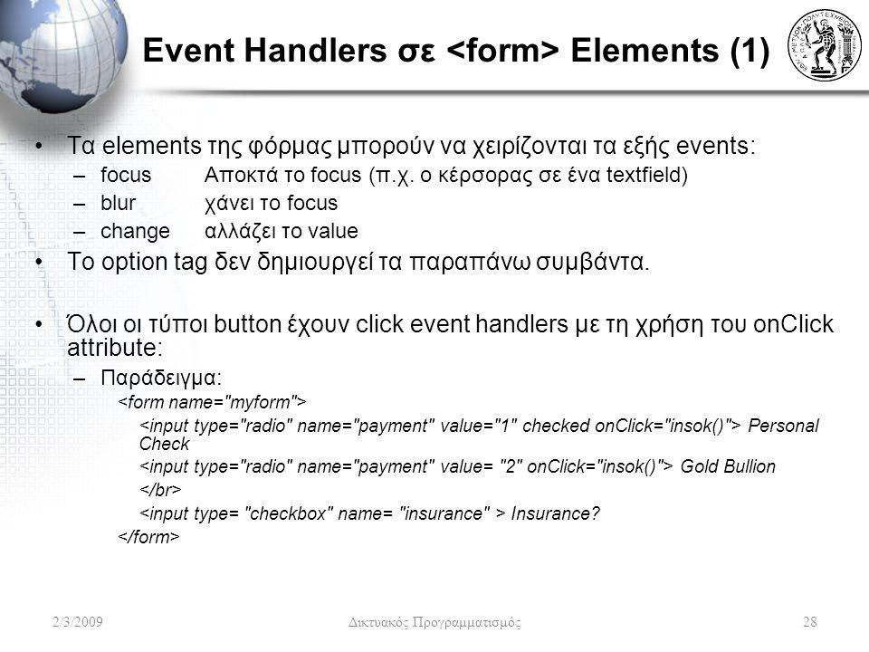 Event Handlers σε <form> Elements (1)