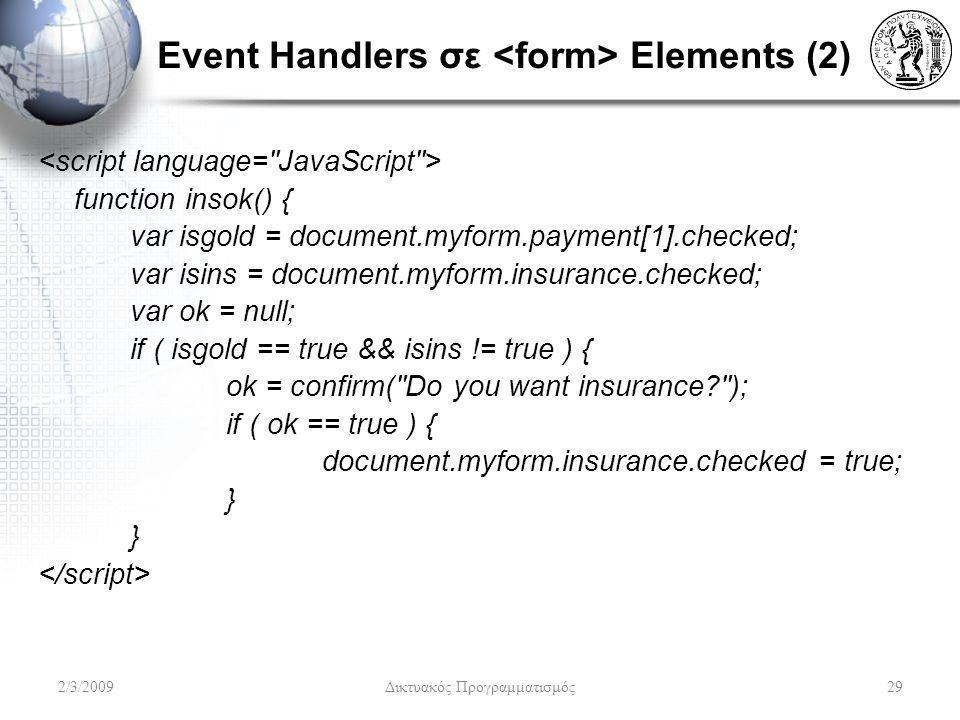 Event Handlers σε <form> Elements (2)