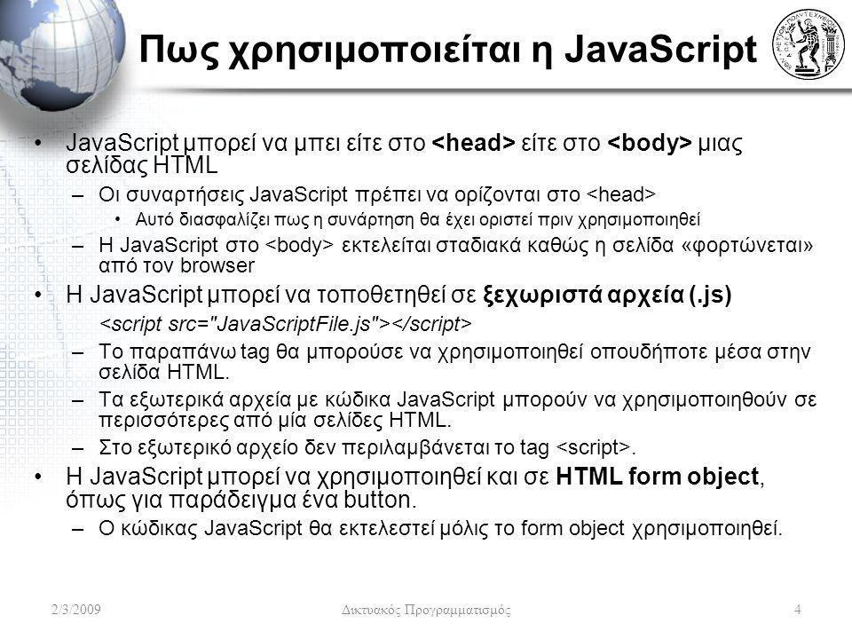 Πως χρησιμοποιείται η JavaScript