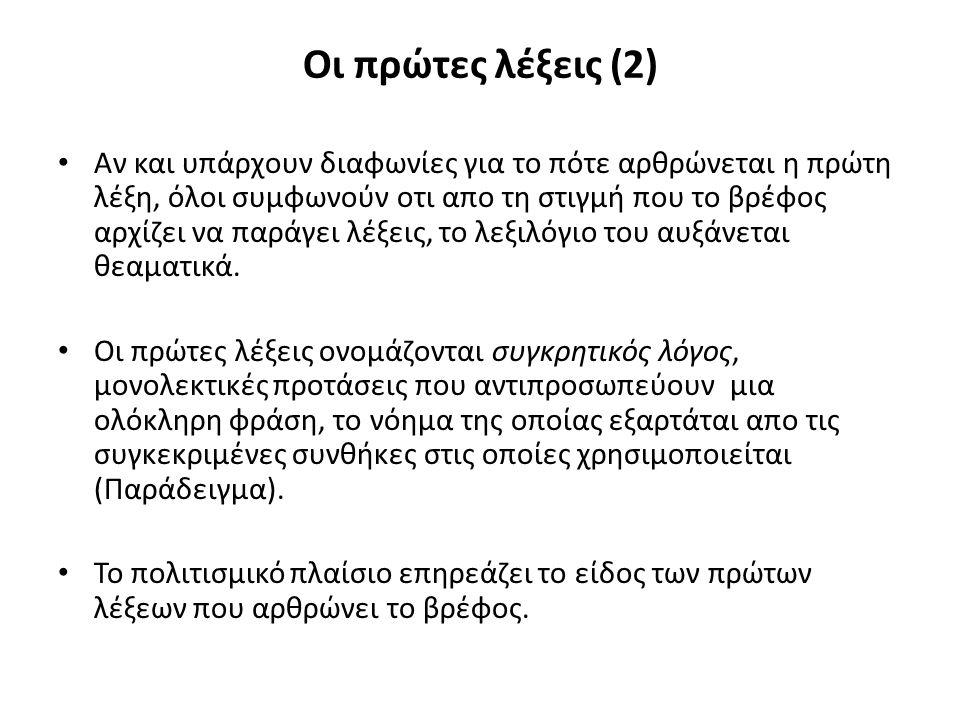 Οι πρώτες λέξεις (2)