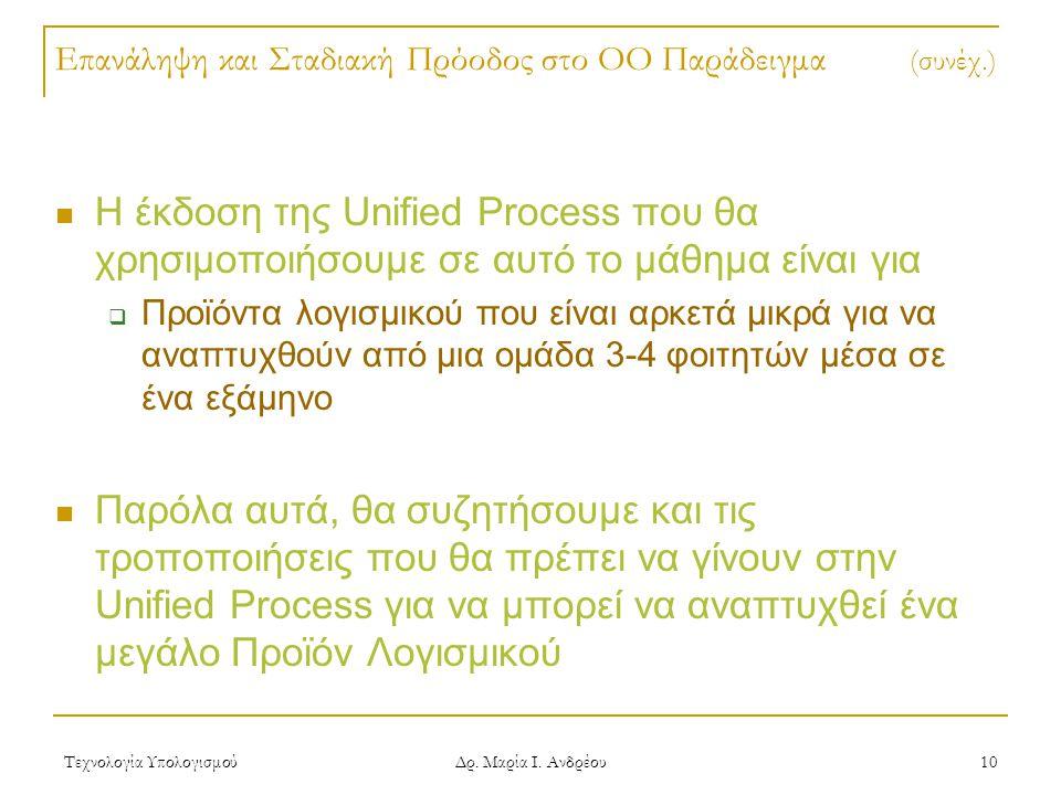 Επανάληψη και Σταδιακή Πρόοδος στο OO Παράδειγμα (συνέχ.)