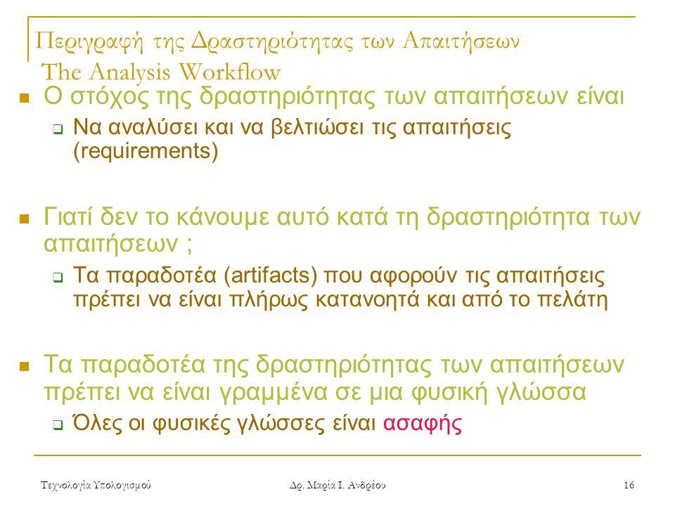 Περιγραφή της Δραστηριότητας των Απαιτήσεων The Analysis Workflow