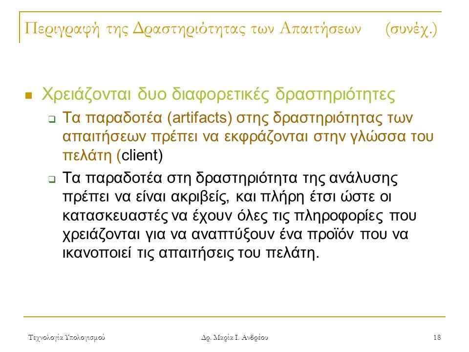Περιγραφή της Δραστηριότητας των Απαιτήσεων (συνέχ.)