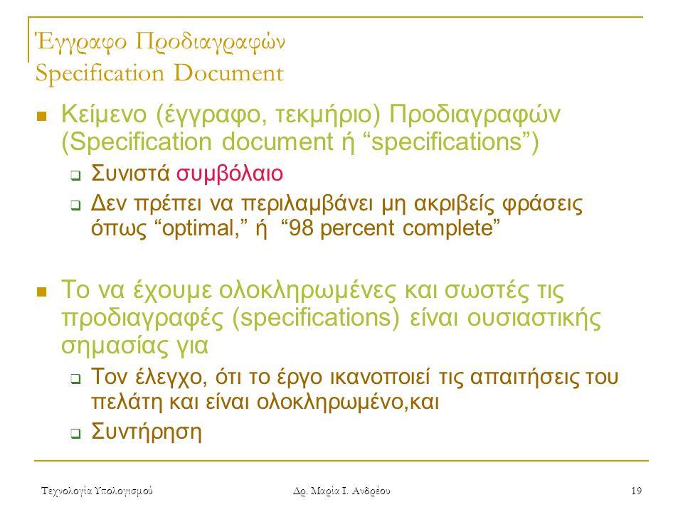 Έγγραφο Προδιαγραφών Specification Document