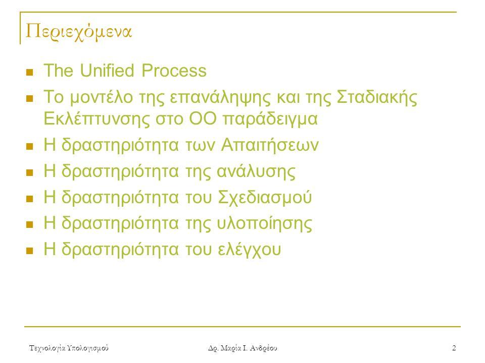 Περιεχόμενα The Unified Process