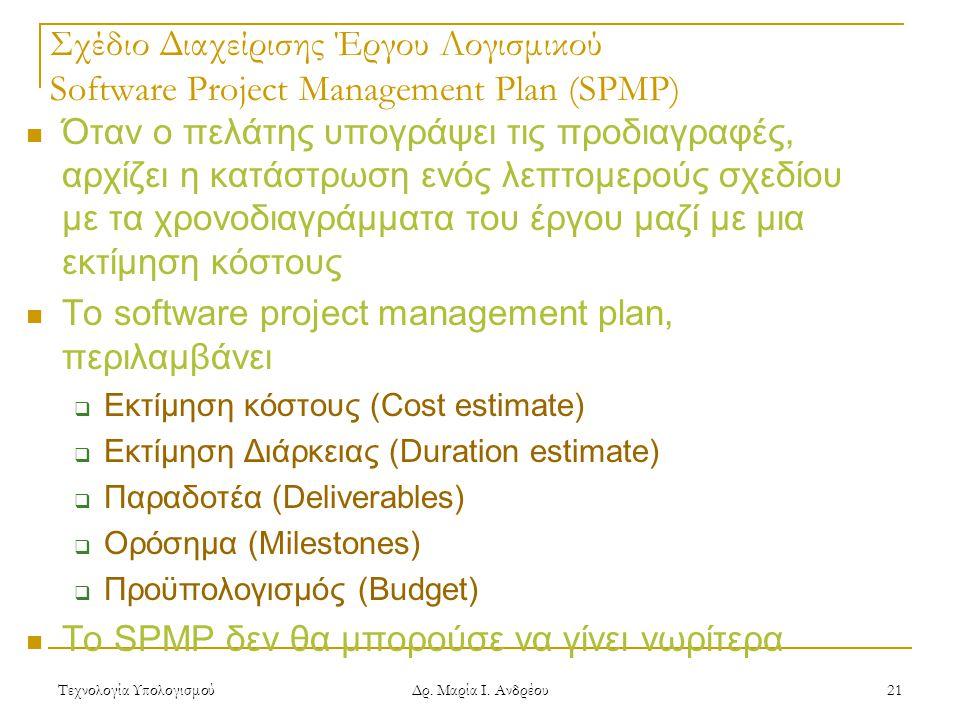 Σχέδιο Διαχείρισης Έργου Λογισμικού Software Project Management Plan (SPMP)