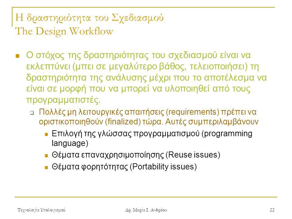 Η δραστηριότητα του Σχεδιασμού The Design Workflow