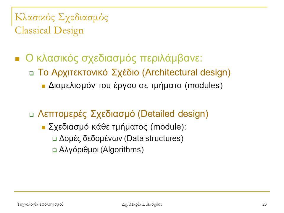 Κλασικός Σχεδιασμός Classical Design