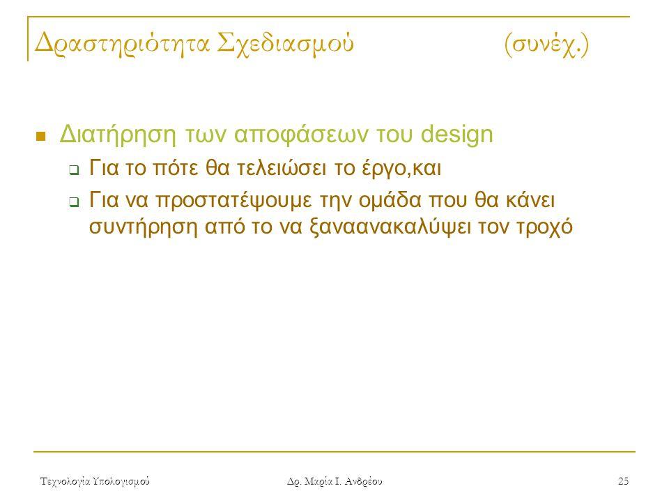 Δραστηριότητα Σχεδιασμού (συνέχ.)