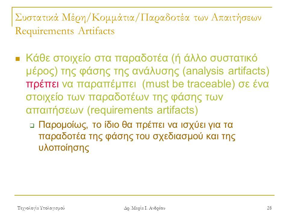 Συστατικά Μέρη/Κομμάτια/Παραδοτέα των Απαιτήσεων Requirements Artifacts