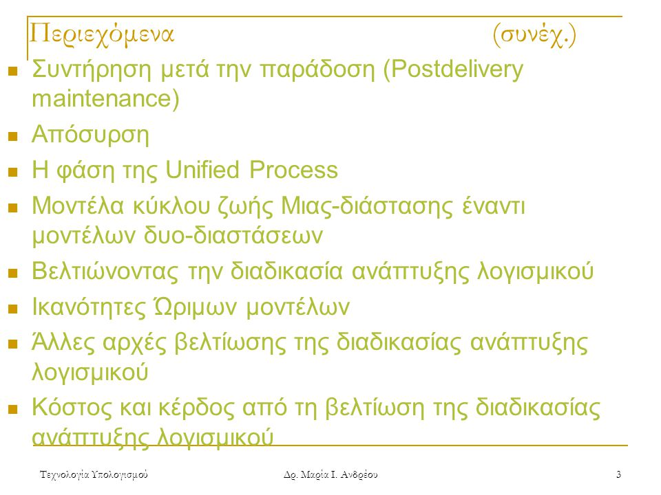 Περιεχόμενα (συνέχ.) Συντήρηση μετά την παράδοση (Postdelivery maintenance) Απόσυρση. Η φάση της Unified Process.