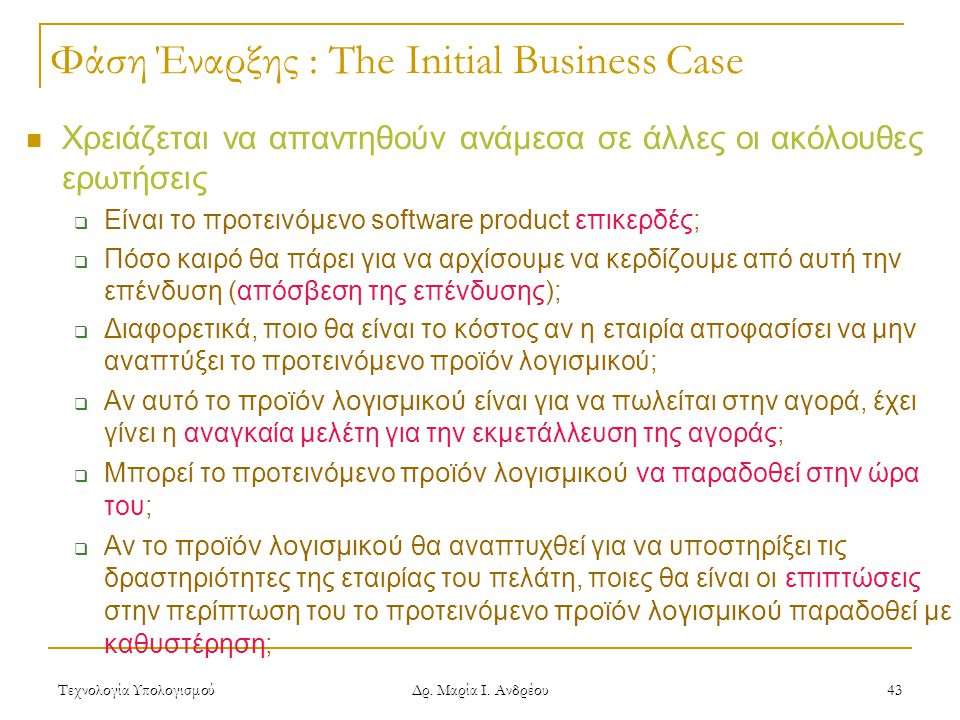 Φάση Έναρξης : The Initial Business Case