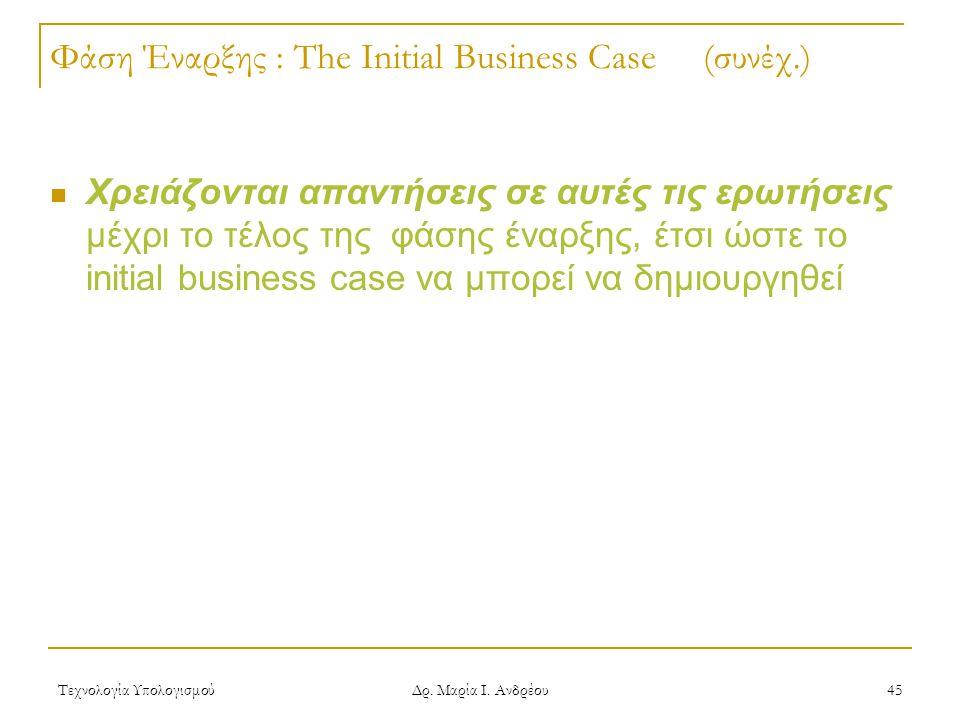 Φάση Έναρξης : The Initial Business Case (συνέχ.)