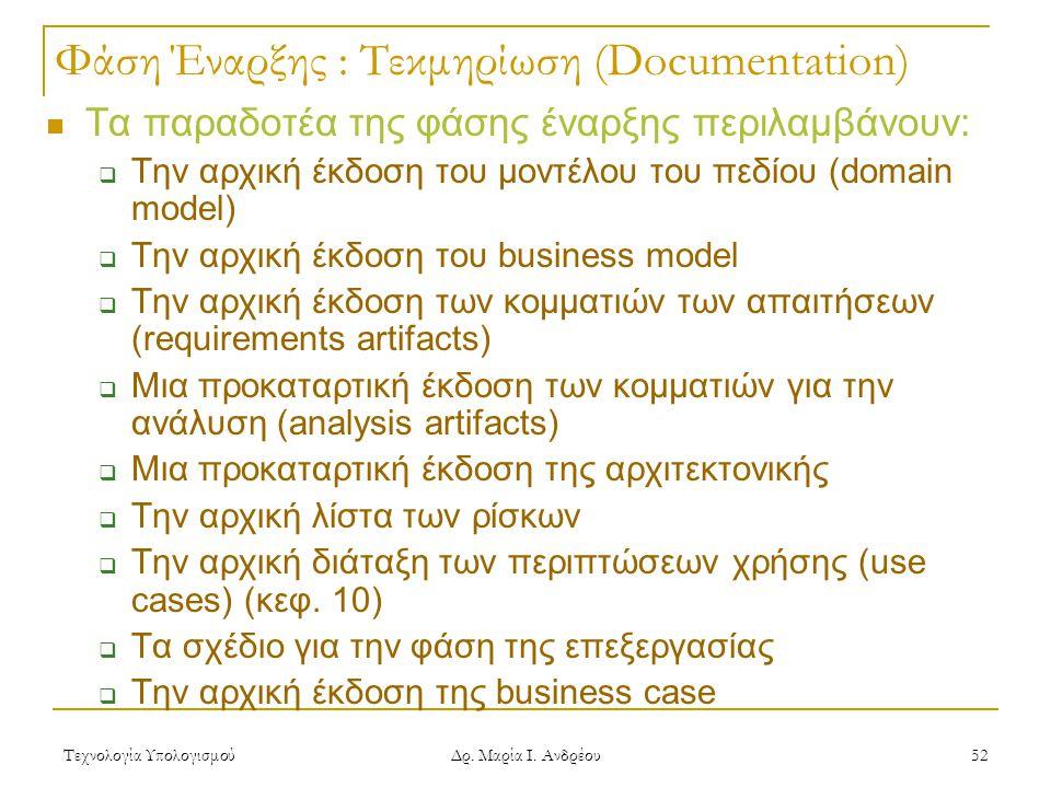 Φάση Έναρξης : Τεκμηρίωση (Documentation)