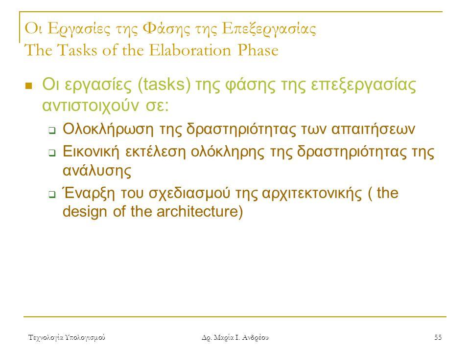 Οι Εργασίες της Φάσης της Επεξεργασίας The Tasks of the Elaboration Phase