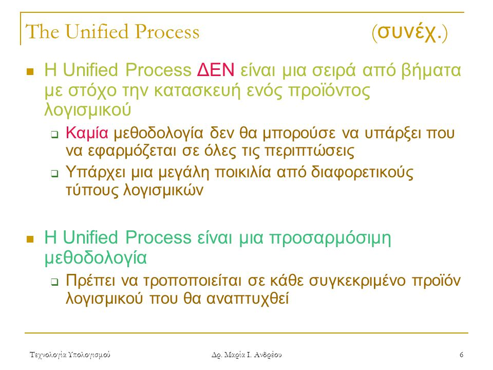 The Unified Process (συνέχ.)