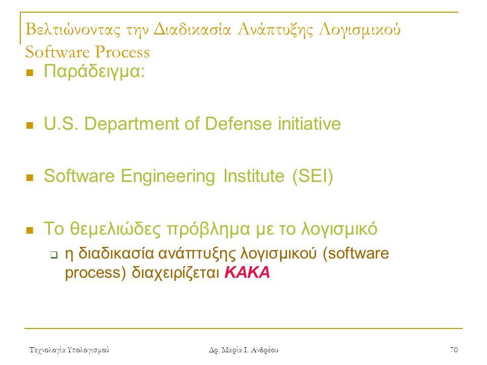 Βελτιώνοντας την Διαδικασία Ανάπτυξης Λογισμικού Software Process