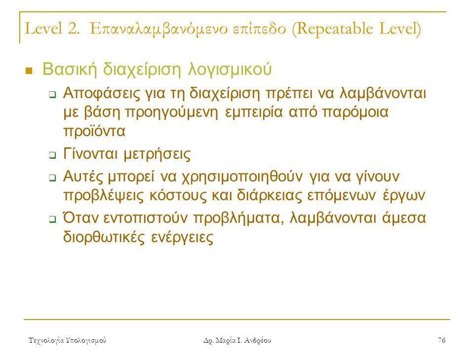 Level 2. Επαναλαμβανόμενο επίπεδο (Repeatable Level)