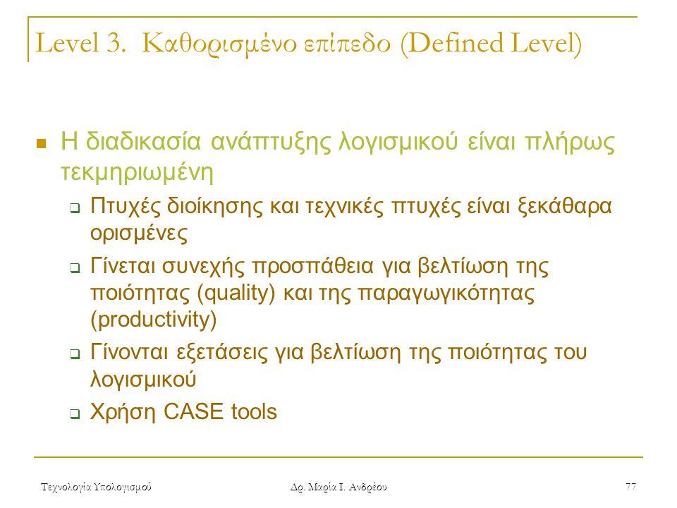 Level 3. Καθορισμένο επίπεδο (Defined Level)