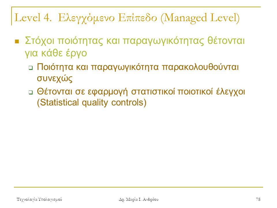 Level 4. Ελεγχόμενο Επίπεδο (Managed Level)