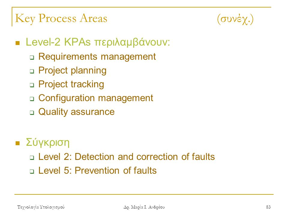 Key Process Areas (συνέχ.)