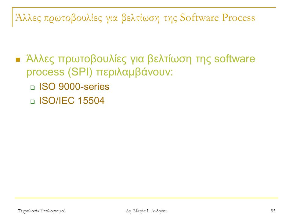 Άλλες πρωτοβουλίες για βελτίωση της Software Process