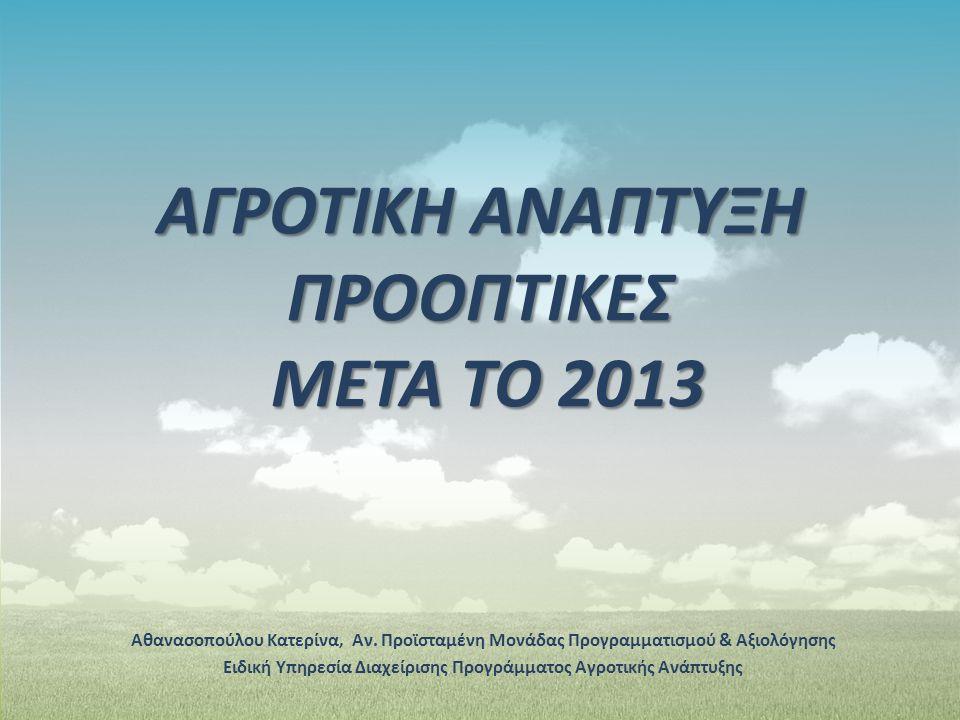 ΑΓΡΟΤΙΚΗ ΑΝΑΠΤΥΞΗ ΠΡΟΟΠΤΙΚΕΣ ΜΕΤΑ ΤΟ 2013