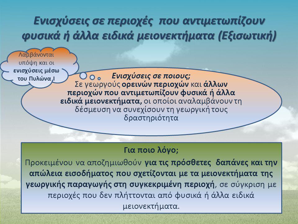 Λαμβάνονται υπόψη και οι ενισχύσεις μέσω του Πυλώνα Ι