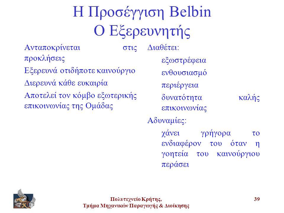 Η Προσέγγιση Belbin Ο Εξερευνητής