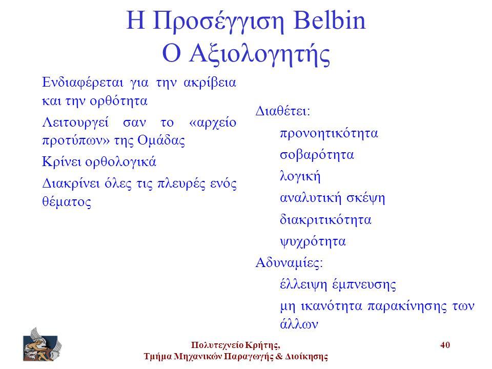 Η Προσέγγιση Belbin Ο Αξιολογητής