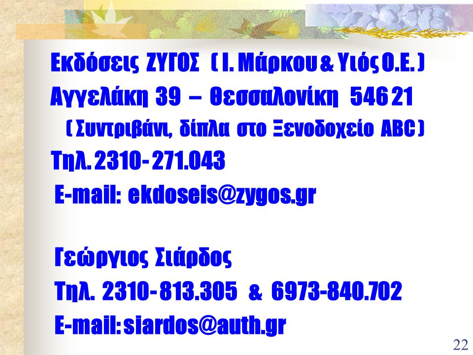 Εκδόσεις ΖΥΓΟΣ ( Ι. Μάρκου & Υιός Ο.Ε. )