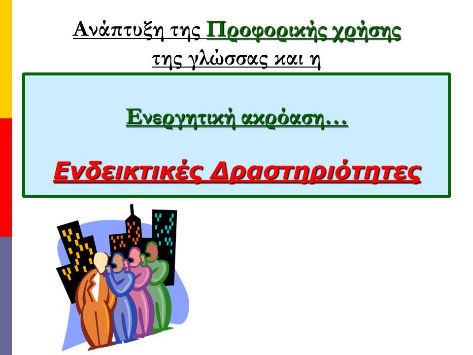 Ανάπτυξη της Προφορικής χρήσης της γλώσσας και η