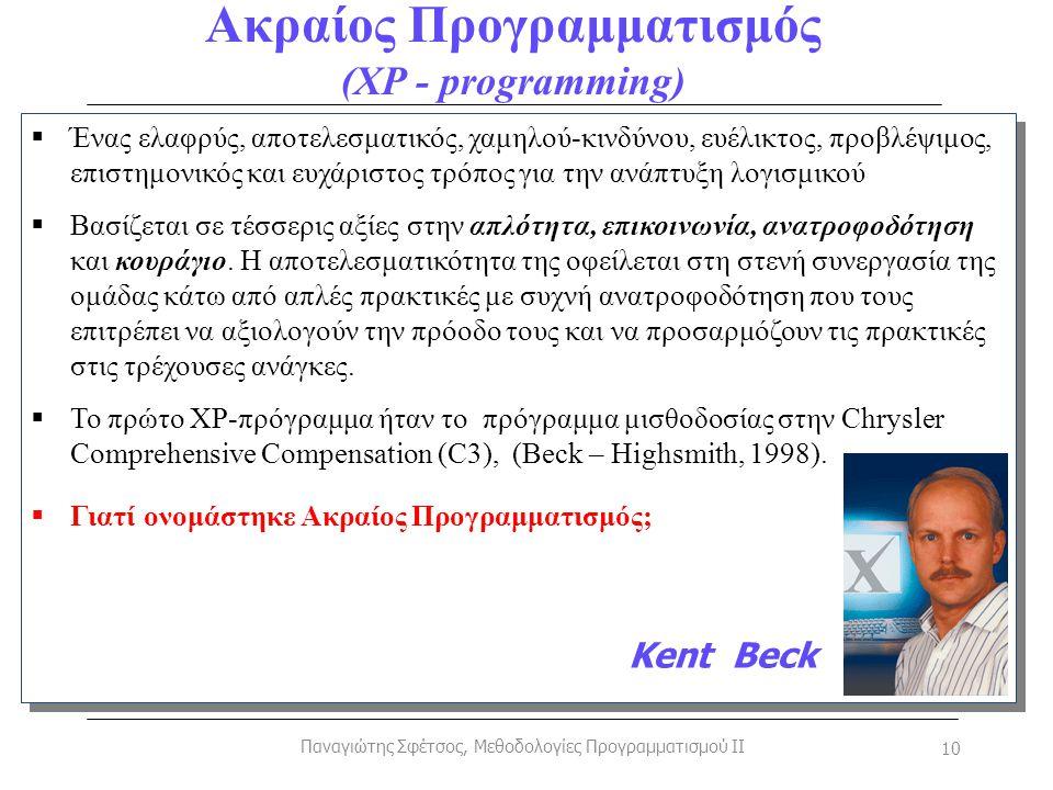 Ακραίος Προγραμματισμός (XP - programming)
