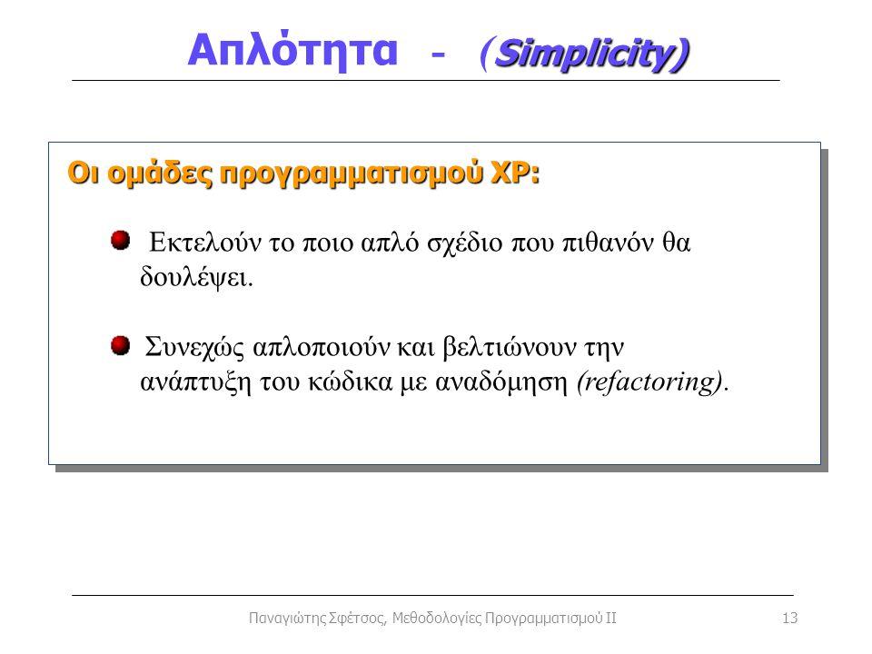 Απλότητα - (Simplicity)