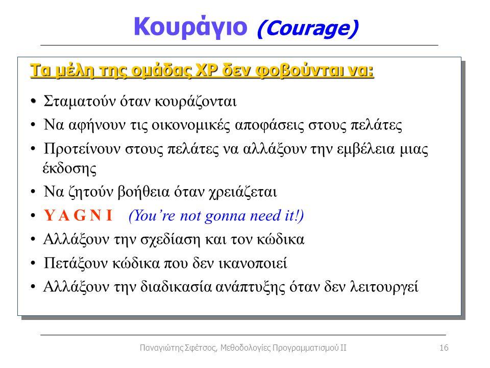 Κουράγιο (Courage) Τα μέλη της ομάδας XP δεν φοβούνται να: