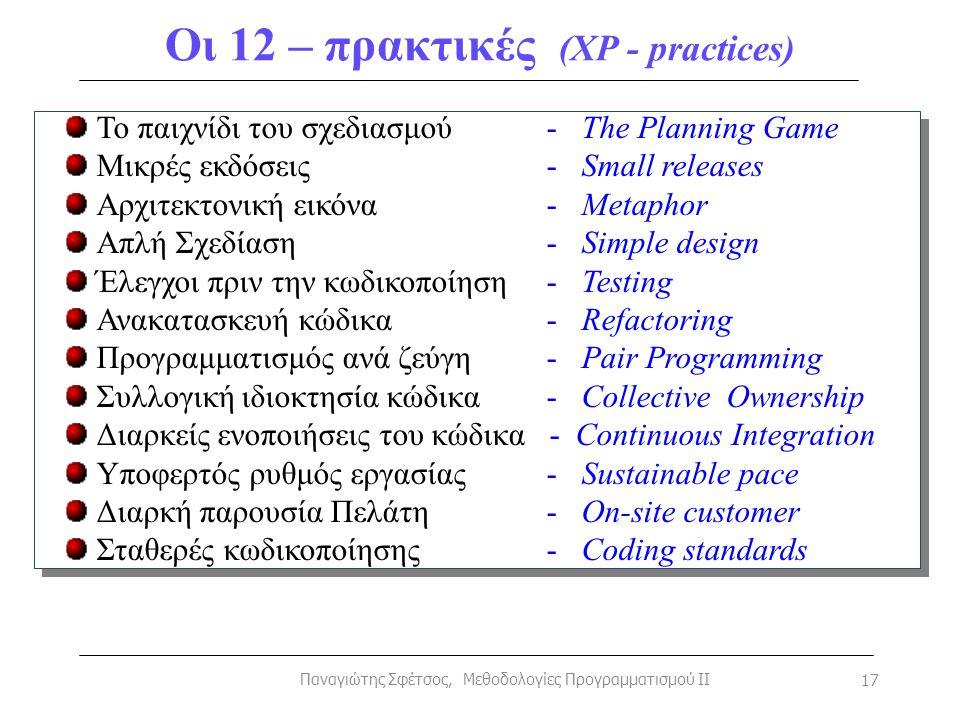 Οι 12 – πρακτικές (XP - practices)