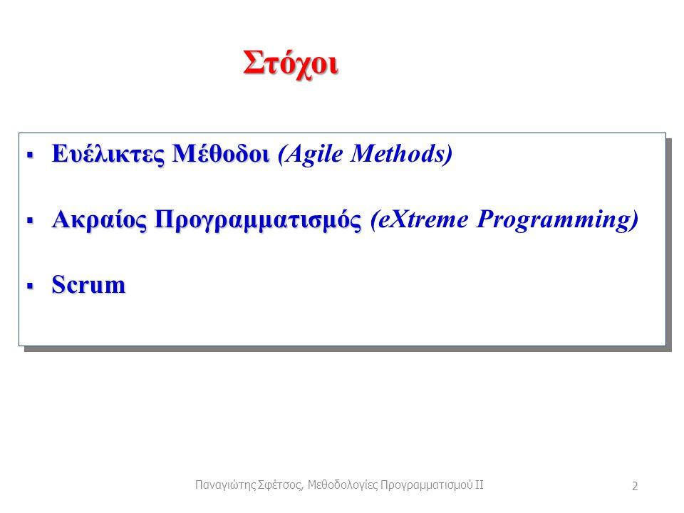 Στόχοι Ευέλικτες Μέθοδοι (Agile Methods)