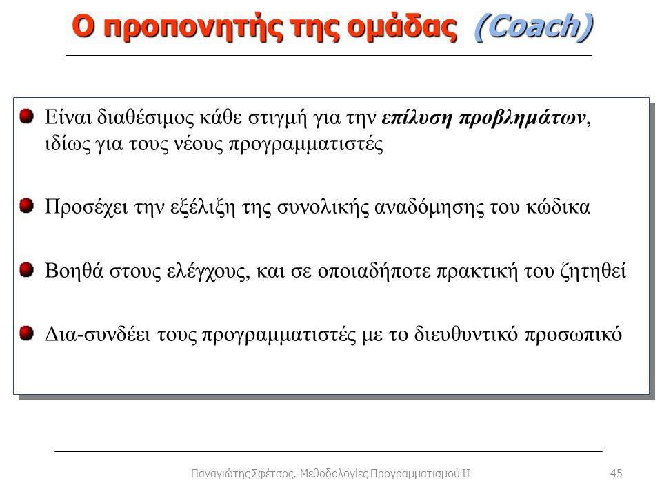 Ο προπονητής της ομάδας (Coach)
