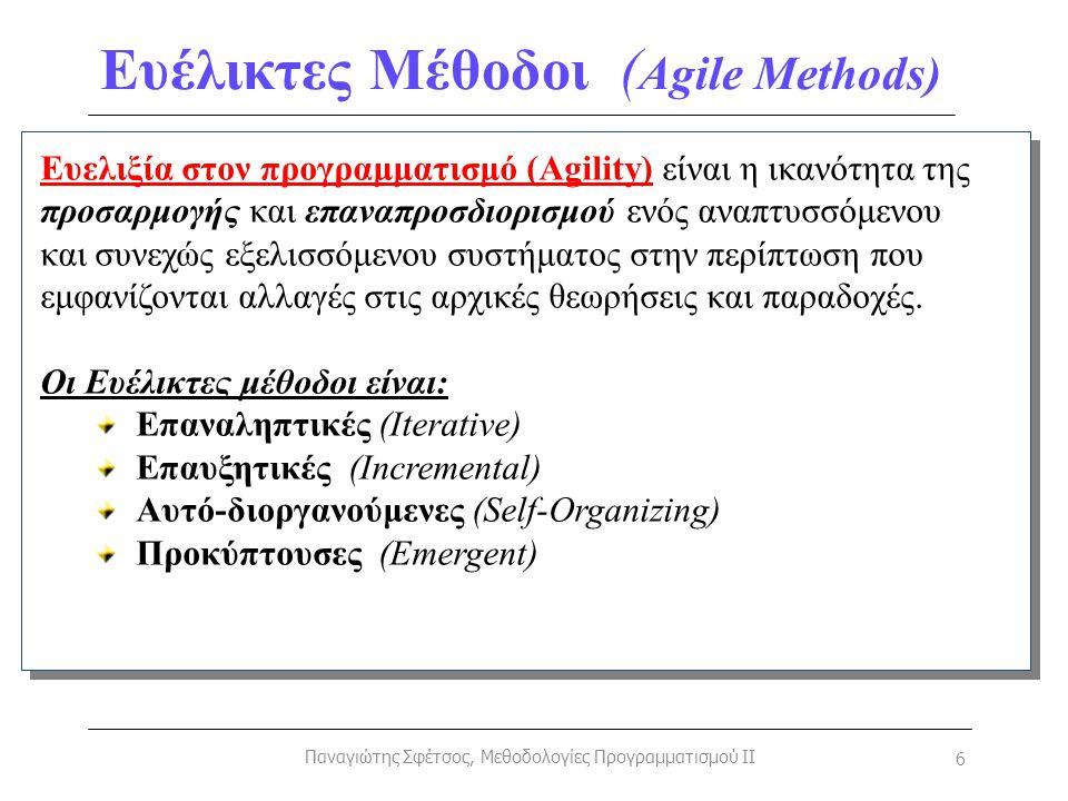 Ευέλικτες Μέθοδοι (Agile Methods)