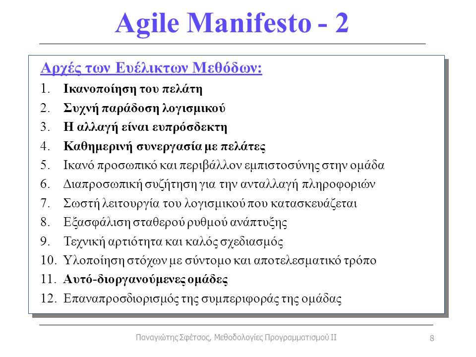 Agile Manifesto - 2 Αρχές των Ευέλικτων Μεθόδων: