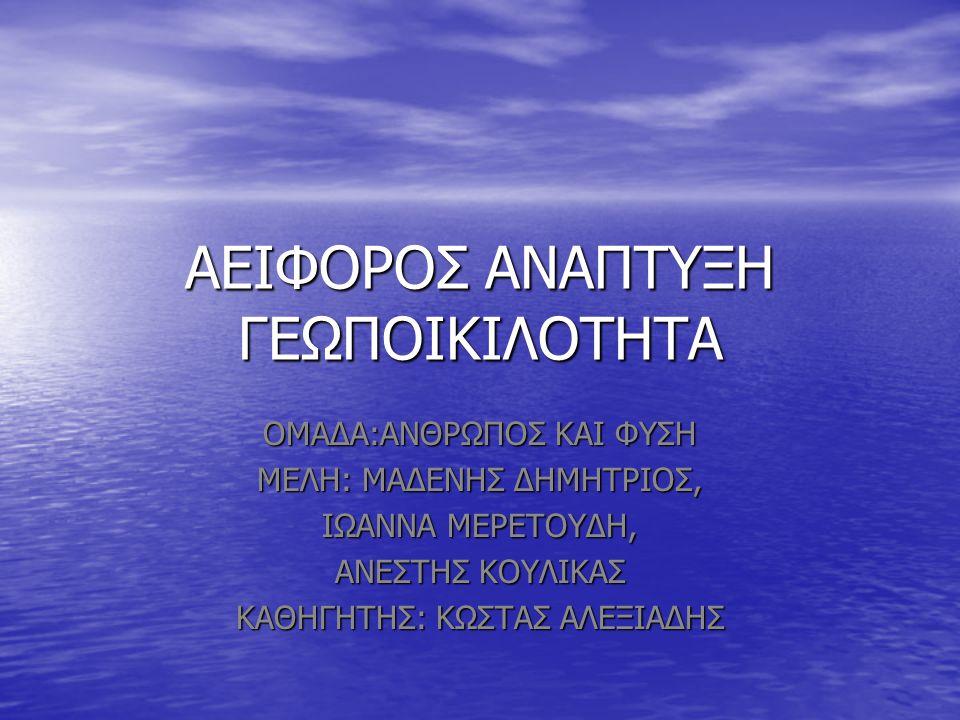 ΑΕΙΦΟΡΟΣ ΑΝΑΠΤΥΞΗ ΓΕΩΠΟΙΚΙΛΟΤΗΤΑ