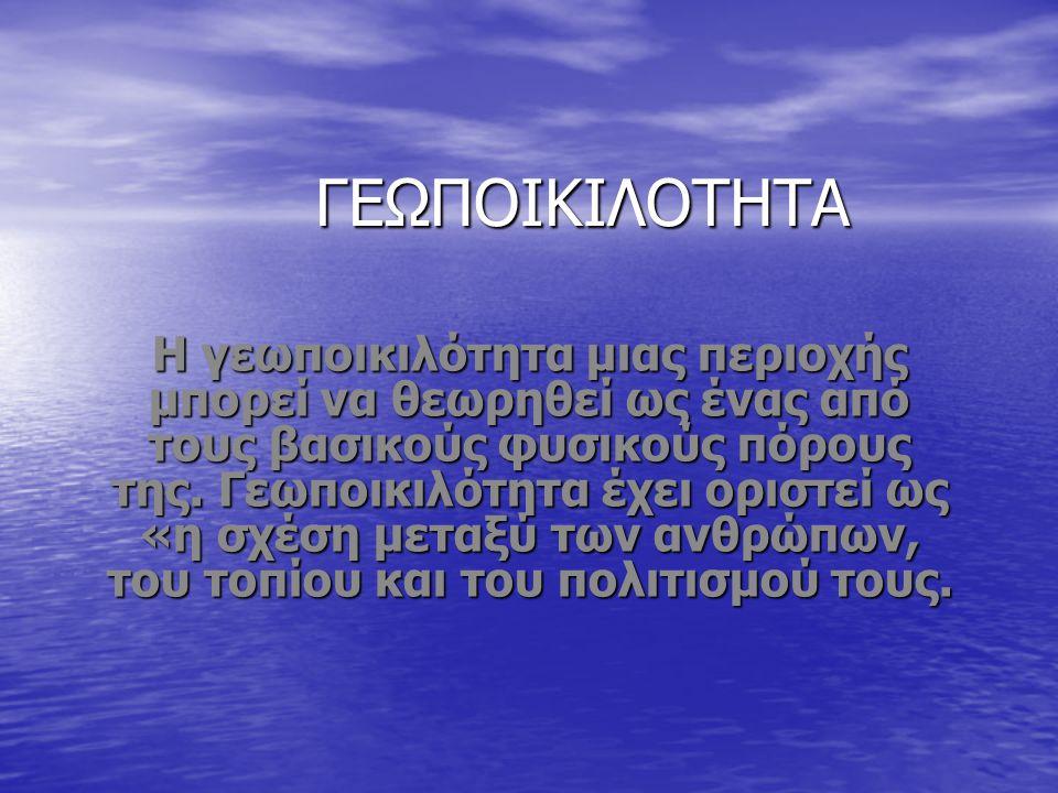 ΓΕΩΠΟΙΚΙΛΟΤΗΤΑ