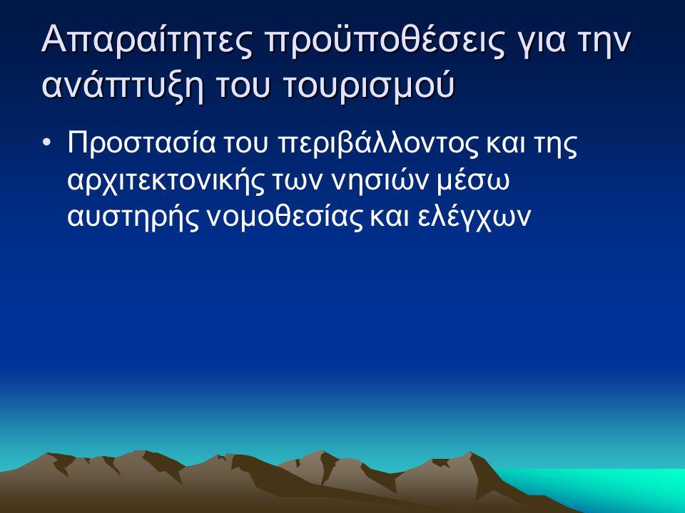 Απαραίτητες προϋποθέσεις για την ανάπτυξη του τουρισμού