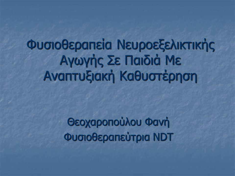 Θεοχαροπούλου Φανή Φυσιοθεραπεύτρια NDT